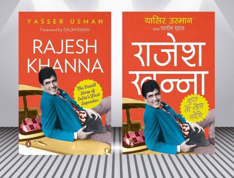 Biography n Rajesh Khanna